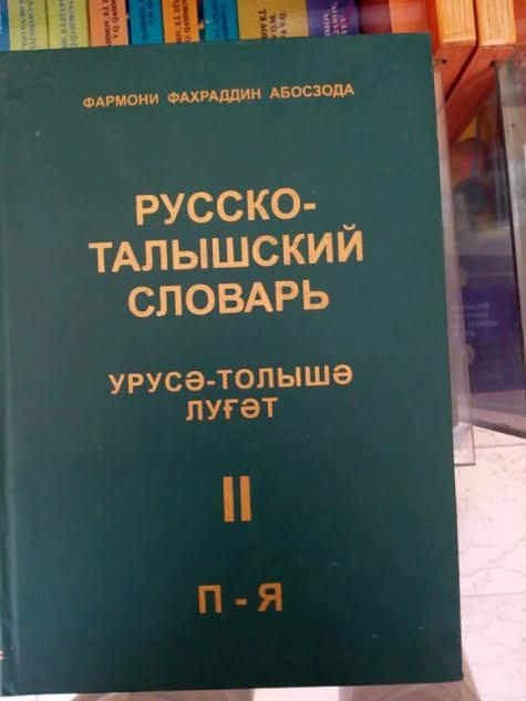 Ermənistan xidmət orqanları ilə əməkdaşlıq edən şəxsin kitabları açıq satışdadır