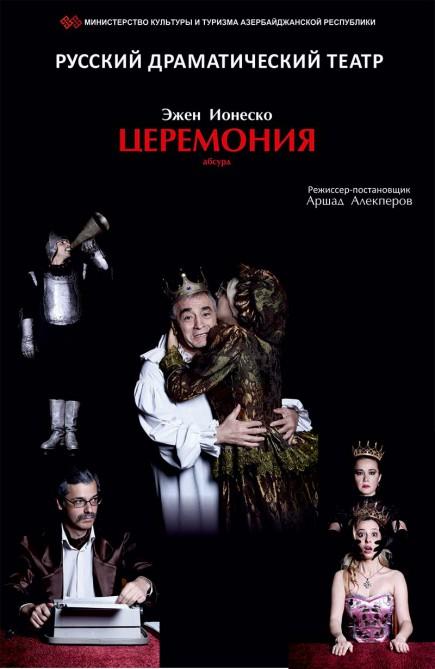 Rus Dram Teatrı mövsümü Ejen İoneskonun pyesi əsasında hazırlanan tamaşa ilə açacaq