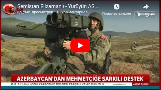 Şəmistan Əlizamanlı Afrin əməliyyatına dəstək verdi