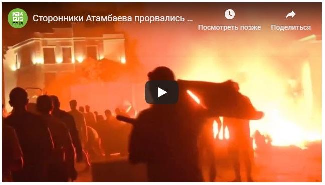 Atambayevin villası yandırıldı